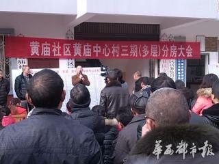邛崃市临济镇黄庙社区书记 李小平