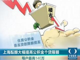 上海酝酿大幅提高公积金个贷限额