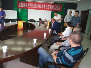 潮音社区:中秋节前慰问残疾人家庭