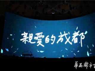 苏打绿再遇见巡演最终站感动落幕 初冬蓉城绽放华丽交响梦