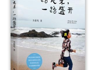 """患癌女作家方紫鸾""""穷游""""著书 被病友称""""小太阳"""""""