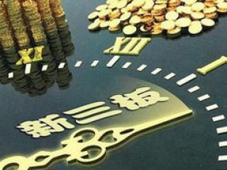 四川新三板挂牌企业突破200家