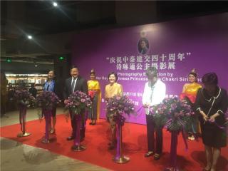 泰王国诗琳通公主摄影展在成都举行