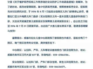 成都市妇女儿童医院实业街院区8月起停止儿科门诊
