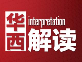 """""""四川公安""""推出入境""""微服务"""" 提供五大线上服务功能"""
