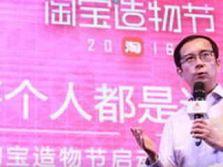阿里CEO张勇:进入移动互联网深水期淘宝要解决年轻化问题
