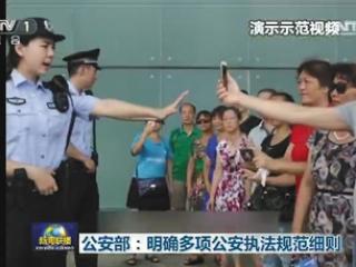 公安部:群众拍摄如不影响执法 民警不得干涉