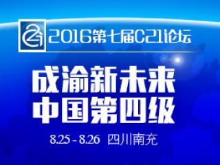 四川省社科院党委书记李后强为C21论坛点赞