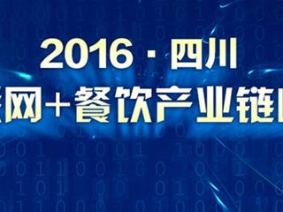 2016四川互联网+餐饮产业链峰会将于8月23日举行