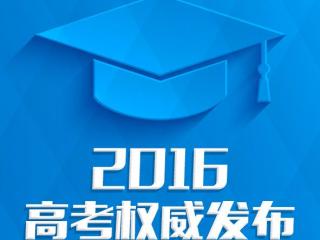 四川2016普通高校招生录取工作结束 9月还有一次专科补录