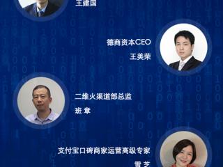 四川互联网+餐饮产业链峰会大咖首次PK,你站在谁这边?