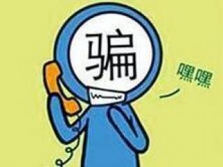 """电信诈骗引发""""次生灾害"""" 真电话也不敢接"""