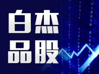 9月27日白杰品股:下档支撑较强