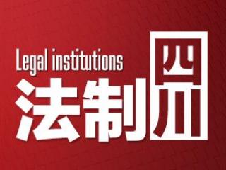 广安警方丢失案卷致检察院不能起诉杀人嫌犯 官方正在调查