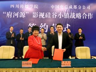 四川传媒学院与中国电信携手加快打造信息化影视小镇