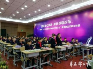 在设问回答中掌握知识点 京蓉校际课程改革研讨会在蓉举行