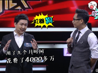 """4000万研发问答机器狗  王小川为搜狗人工智能""""一站到底"""""""