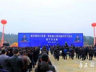遂宁集中开工143个全省重大项目 投资366亿元