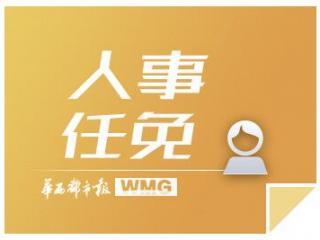 四川公布最新任免通知 汪小帆任四川省教育厅副厅长