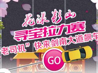 """""""彭山寻宝""""手游今起上线 下载封面新闻APP赢10万元大奖"""