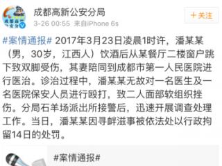成都警方通报:殴打医生男子被行政拘留14天