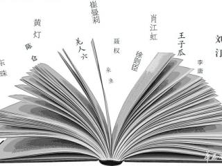 第二届华语青年作家奖颁奖倒计时 获奖人:这奖给我信心
