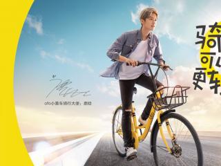 鹿晗成ofo品牌代言人 明星效应让共享单车更受瞩目