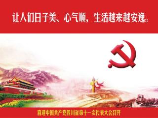 王东明尹力邓小刚等看望出席省第十一次党代会的代表
