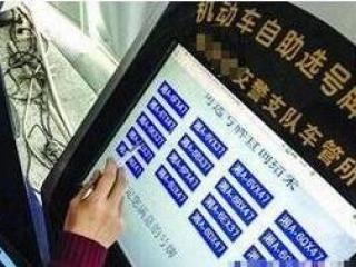 公安部机动车号牌管理改革 换车后可用原号牌 绵阳首批推广