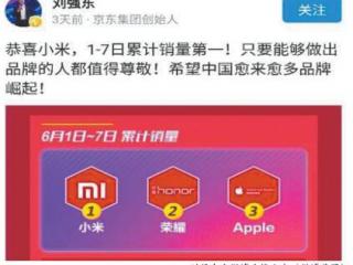 刘强东为小米站台 天猫手机负责人手撕努比亚