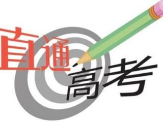四川2017年高考艺体类专业录取新生文化成绩控制分数线确定