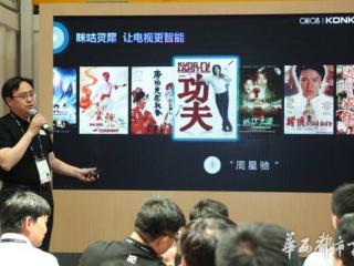中国移动咪咕公司携手康佳推出全新互联网电视