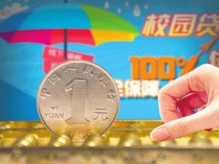三部委发文禁止网贷机构校园贷