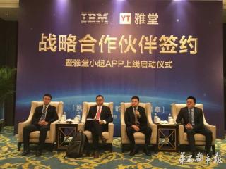 雅堂牵手IBM发力智能零售