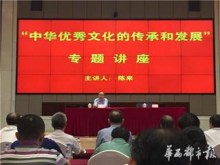 国学教授陈来:该如何挖掘和阐发中华优秀文化?