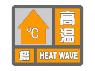 又要热起来!成都发布高温橙色预警信号