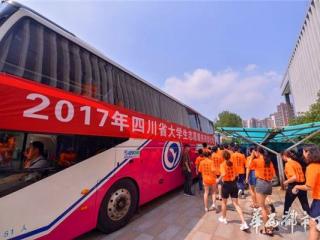 2017年四川3080名西部计划志愿者服务全省134个县