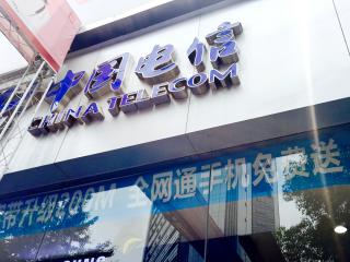 中国电信四川公司声明:六模全网通手机成为国际标准