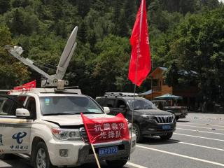 九寨沟震区通信抢险一线,中国电信火速抢险