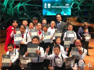 成都磨子桥小学学生在墨尔本获国际青少年音乐比赛一等奖