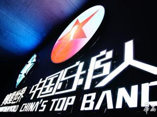 江苏卫视《中国乐队》音乐总监郭亮曾是王菲那英等的制作人