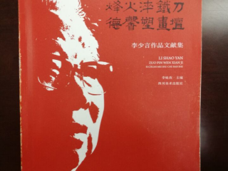 版画家李少言作品文献展九月举行 103岁马识途为画册题写书名