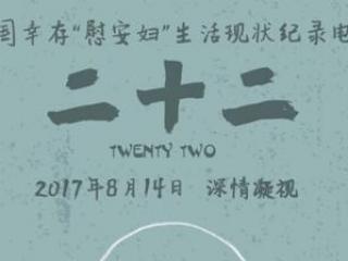 电影《二十二》上映三天突破4千万 四川省新闻出版广电局将奖励导演郭柯100万奖金