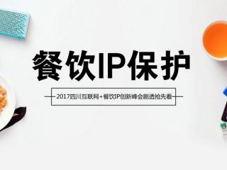 解读餐饮IP认知误区 四川互联网+餐饮IP创新峰会8月底将举行