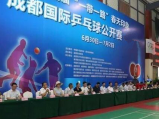 """首届""""一带一路""""成都国际乒乓球公开赛明日开拍"""