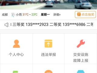 """""""蓉e行""""众治平台上线一月:成都超10万人注册 上万辆私家车主动停驶"""
