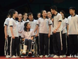 《你好·青春》雅安巡演 听障女孩本色出演