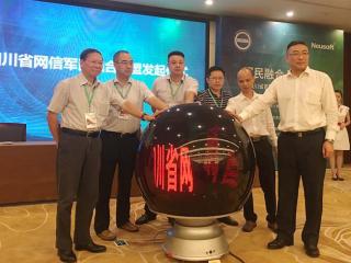 四川成立网信军民融合发展联盟 聚集企业和大学科研机构