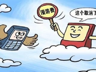 中国电信9月1日起正式取消长途漫游费  涉及近2.5亿用户