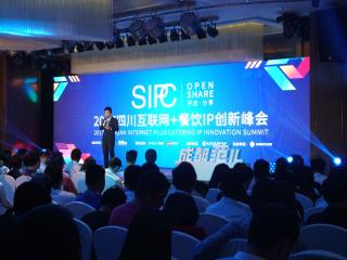 干货:2017四川互联网+餐饮IP创新峰会,餐饮IP实战大分享